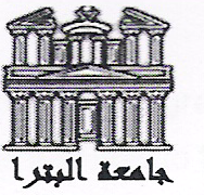 petra university alumni website documen Founded in 1991, university of petra is a non-profit private higher education institution located in the suburban setting of the large city of amman (population range of 1,000,000-5,000,000 inhabitants.